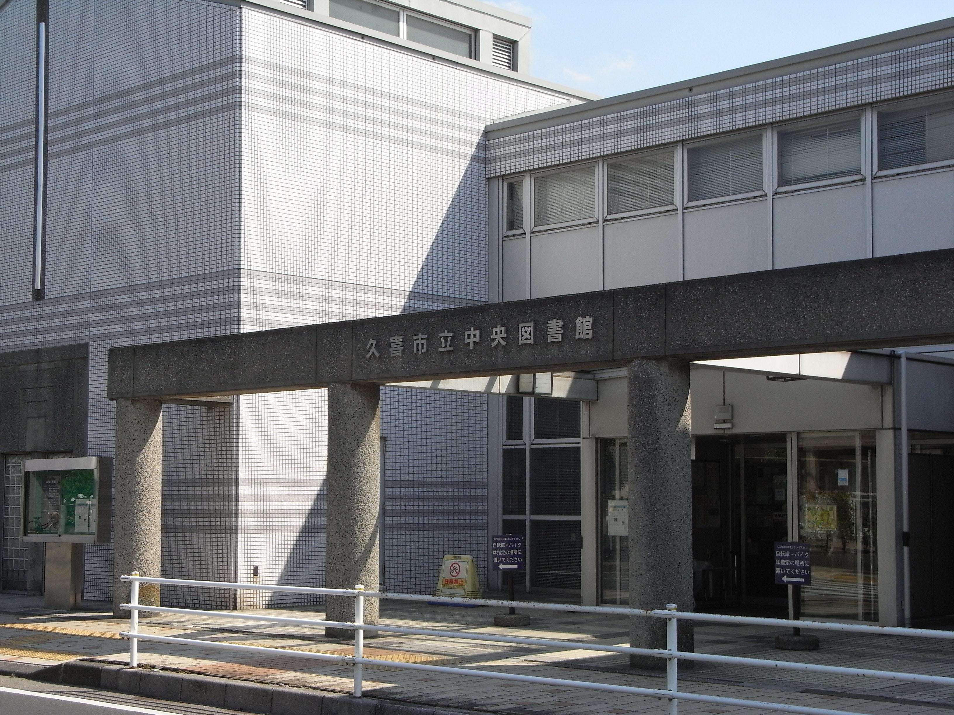 中央図書館 | 久喜市立図書館